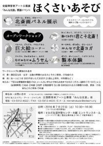 flyer_WS_160622