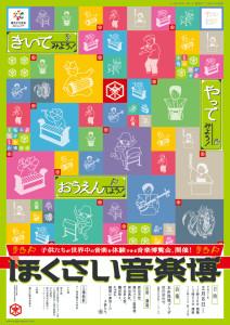 hokusai_flyer_1501151