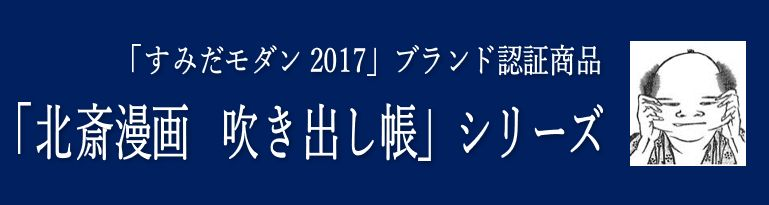 2017年『すみだモダン』ブランド認証商品